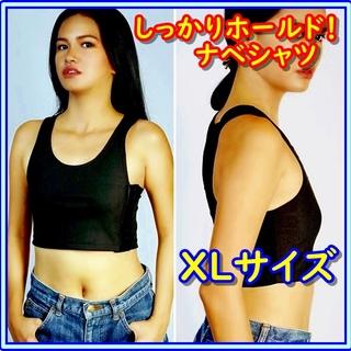 【男装コスプレ・和服に】胸つぶし ナベシャツ トラシャツ XL 黒 【送料無料】(その他)