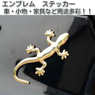 新品【ゴールド】ヤモリ 形 3D ステッカー 金属製 カー エンブレムステッカー