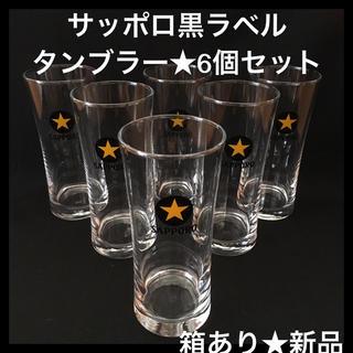 サッポロ(サッポロ)の☆サッポロ 黒ラベルタンブラー☆6個セット(^^)(タンブラー)