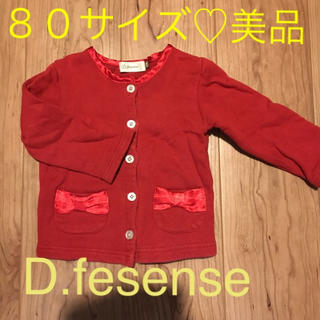 ディーフェセンス(D.fesense)の【美品】D.fesense♡赤いカーディガン♡80サイズ(カーディガン/ボレロ)