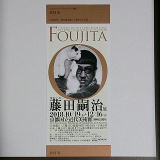 京都 藤田嗣治展(美術館/博物館)