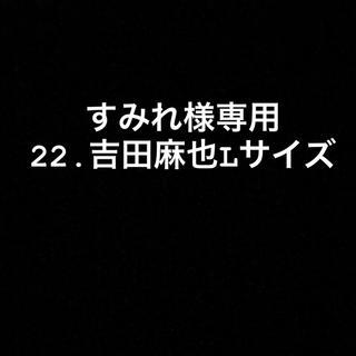アディダス(adidas)のすみれ様専用 22.吉田麻也Lサイズ(スポーツ選手)
