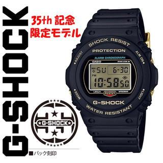 ジーショック(G-SHOCK)のカシオG-SHOCK スティング 35周年モデル DW-5735D-1B(腕時計(デジタル))