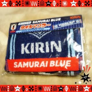 キリン(キリン)のSAMURAI BLUE タオルマフラー(応援グッズ)