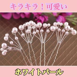 アレンジ自由自在♪【パール 髪飾り】5本セット ホワイト(ヘアピン)
