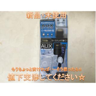 カシムラ(Kashimura)のカシムラ 携帯充電器 AUXケーブル SONY 充電付き KD-67(バッテリー/充電器)