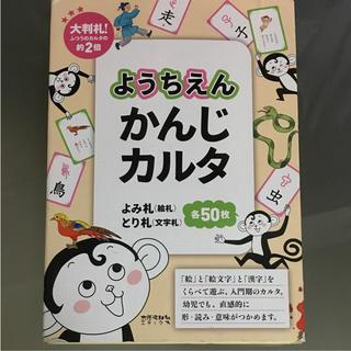 幼稚園 漢字カルタ入門
