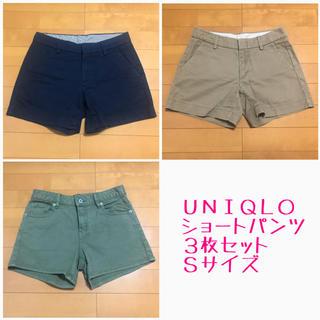 ユニクロ(UNIQLO)の【中古・送料込】UNIQLO ショートパンツ Sサイズ 3枚セット(ショートパンツ)