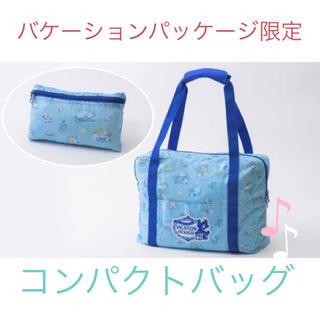 ディズニー(Disney)のDisney バケーションパッケージ限定 コンパクトバッグ 未使用美品(ノベルティグッズ)