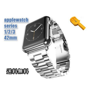 調整工具付 アップルウォッチ バンド シルバー AppleWatch1/2/3(腕時計(デジタル))