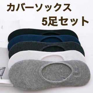 新入荷✨【くるぶしソックス】 ショート 靴下 5足セット 送料無料(ソックス)