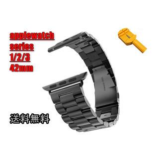 人気の為再入荷 調整工具使付  バンド 黒 AppleWatch 1/2/3(腕時計(デジタル))