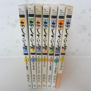 あじさいの唄 全7巻 森栗丸 A5版