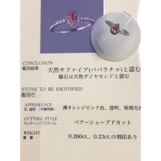 希少! パパラチアサファイア サファイア ダイヤモンド pt900  リング(リング(指輪))