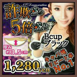 Bカップ ブラック 3.5㌢ 5倍盛り ヌーブラ 激盛り(ヌーブラ)