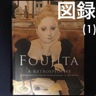 藤田嗣治展 公式図録 (1) 全国送料込み(アート/エンタメ)