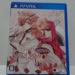 プレイステーションヴィータ(PlayStation Vita)の☆あやかしごはん☆(携帯用ゲームソフト)