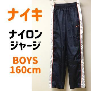 ナイキ(NIKE)のNIKE ナイキ ナイロンジャージ パンツ スポーツ 運動着 160cm(パンツ/スパッツ)