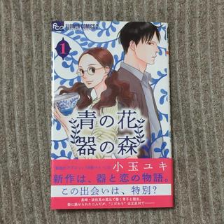 青の花器の森  1巻(小玉ユキ)(少女漫画)
