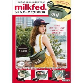 ミルクフェド(MILKFED.)のミルクフェド バッグ(ショルダーバッグ)