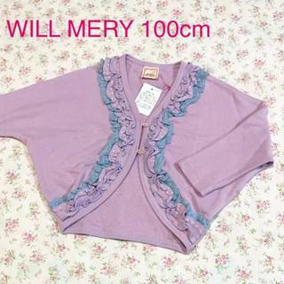 ウィルメリー(WILL MERY)の新品 WILL MERY ドルマン カーディガン 100(カーディガン)