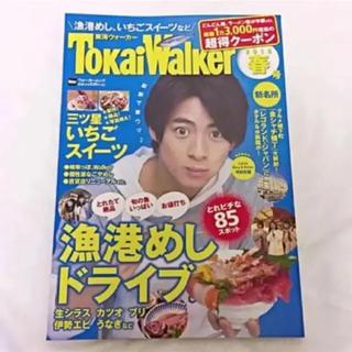 Johnny's - Tokai Walker 2018 春号