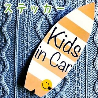 キッズインカー【ステッカー】サーフボート ボーダー