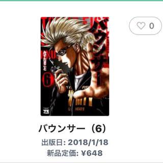 アキタショテン(秋田書店)のバウンサー6巻(青年漫画)