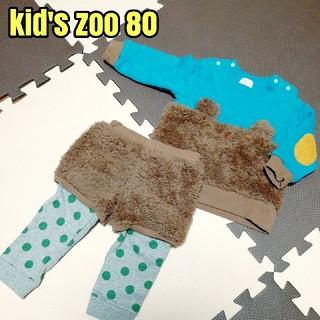キッズズー(kid's zoo)のkid's zoo セットアップ 80 キッズズー(トレーナー)
