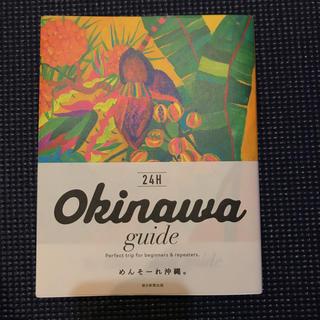 アサヒシンブンシュッパン(朝日新聞出版)の沖縄 ガイドブック 24h (地図/旅行ガイド)