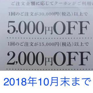 ベルメゾンネット限定 割引クーポン 最大7000円OFF