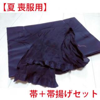 値下げ2680→2000円【夏 喪服用】 帯+帯揚げセット KK28(帯)