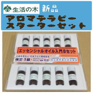 セイカツノキ(生活の木)の生活の木 10種 Bセット お試し エッセンシャルオイル アロマテラピー入門(エッセンシャルオイル(精油))