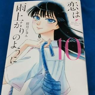 小学館 - マンガ コミック 恋は雨上がりのように全10巻セット