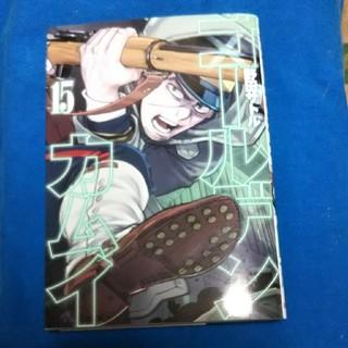 シュウエイシャ(集英社)のマンガ コミック ゴールデンカムイ1~15巻セット(青年漫画)