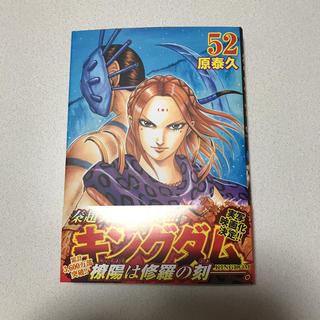 キングダム 52巻(青年漫画)