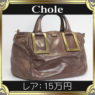 クロエ(Chloe)の【お値引交渉大歓迎・レア・送料無料・本物】クロエ・ハンドバッグ(女性・234)(ショルダーバッグ)