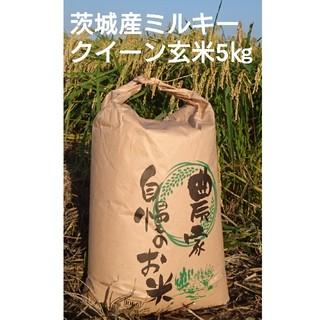 茨城30年産新米ミルキークイーン玄米5㎏、精米でも5㎏