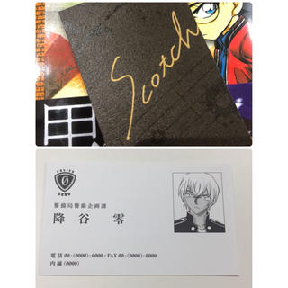ショウガクカン(小学館)の降谷零 スコッチ 名刺(カード)