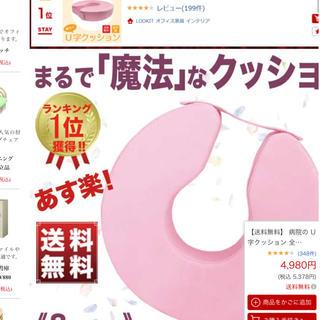 円座クッション 産後  サイトで1位の人気商品。ブラック(クッション)