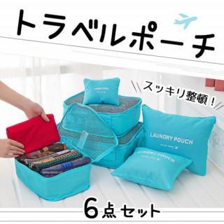 トラベルポーチ 旅行用 収納ポーチ スーツケース 収納袋 即日発送