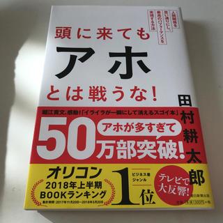 アサヒシンブンシュッパン(朝日新聞出版)の頭に来てもアホとは戦うな 美品(ビジネス/経済)
