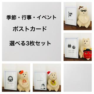 季節・行事・イベント ポストカード 選べる3枚セット(その他)