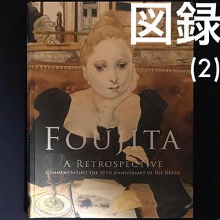 藤田嗣治展 公式図録 (2) 全国送料込み(美術館/博物館)