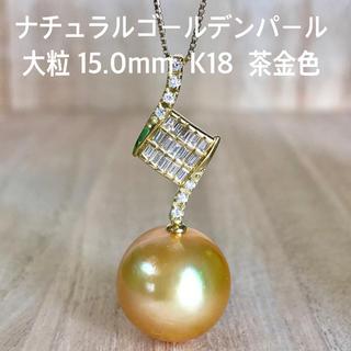 『幸せ猫様専用です』ナチュラルゴールデンパール 大粒15.0mm 茶金色 K18(ネックレス)
