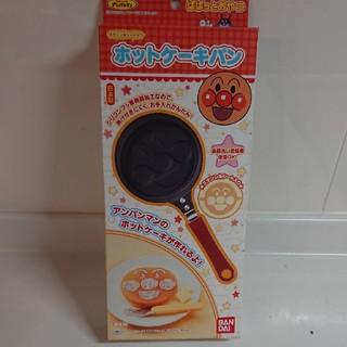 バンダイ(BANDAI)のホットケーキパン アンパンマン(調理道具/製菓道具)
