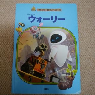 ディズニー(Disney)の「ウォーリー」新ディズニーの名作コレクション★絵本古本(絵本/児童書)