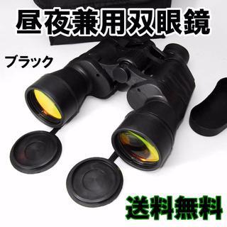 少しの光で夜でも見える 昼夜兼用 双眼鏡 ブラック 7×50Z 特殊レンズ採用