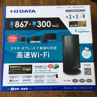 アイオーデータ(IODATA)のWi-Fiルーター(IO-DATA)(PC周辺機器)