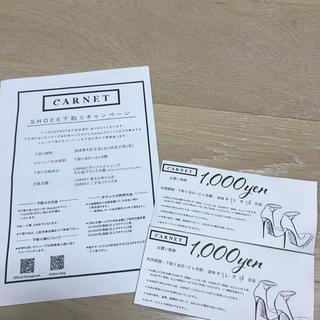 カルネ CARNET 2000円分クーポン